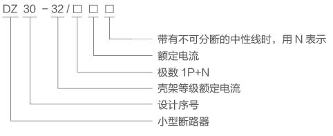 DZ30-32xh.png